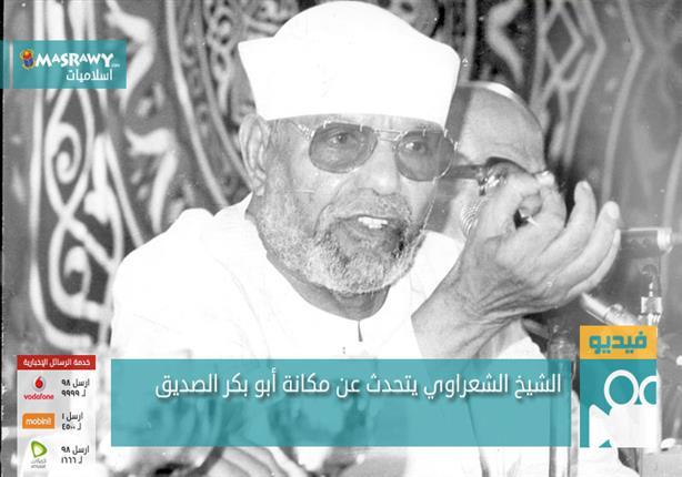الشيخ الشعراوي يتحدث عن مكانة أبو بكر الصديق