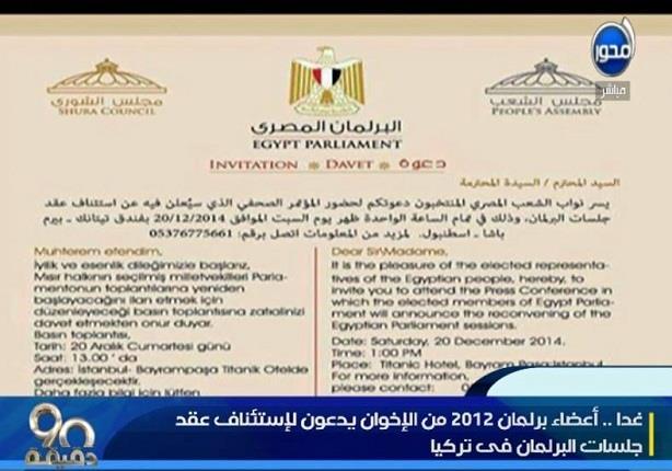 أعضاء برلمان 2012 من الإخوان يدعون لاستئناف عقد الجلسات في تركيا