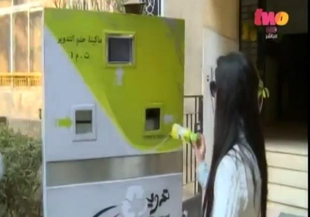 ابتكار ماكينة لإعادة تدوير المخلفات في مصر بمقابل مادي