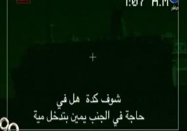 شردي يعرض مقاطع من التسجيــل الصــوتي للصندوق الاسـود أثناء غرق عبارة السلام 98