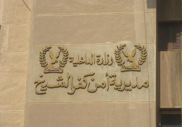 """مدعي النبوة في كفر الشيخ للنيابة: """"أنا الرسول الجديد ومبشر بي في القرآن"""""""