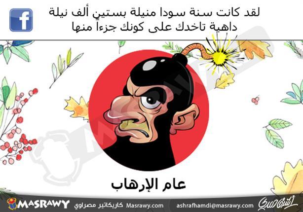 عام الإرهاب