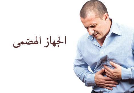 الدليل الطبي لمريض الجهاز الهضمى