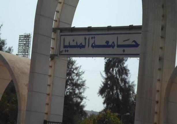 جامعة المنيا تخاطب جامعات أخرى لإغلاق فروع تتعارض مع التعليم المفتوح
