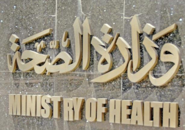 الصحة : ارتفاع مصابي  انفلونزا الطيور  لـ 25 حالة بالعام الجديد