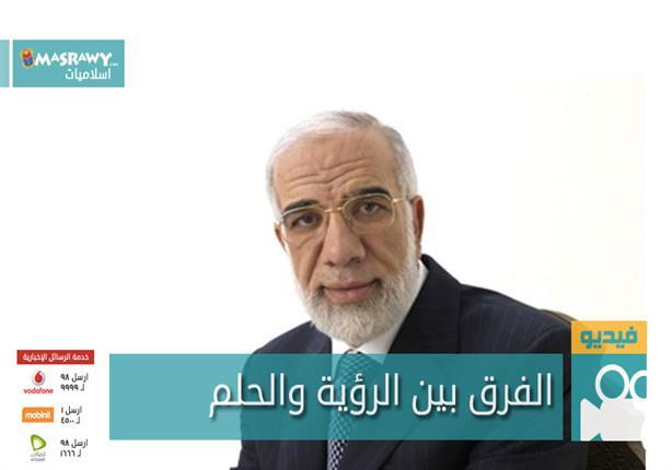 الفرق بين الرؤية والحلم للشيخ عمر عبد الكافي