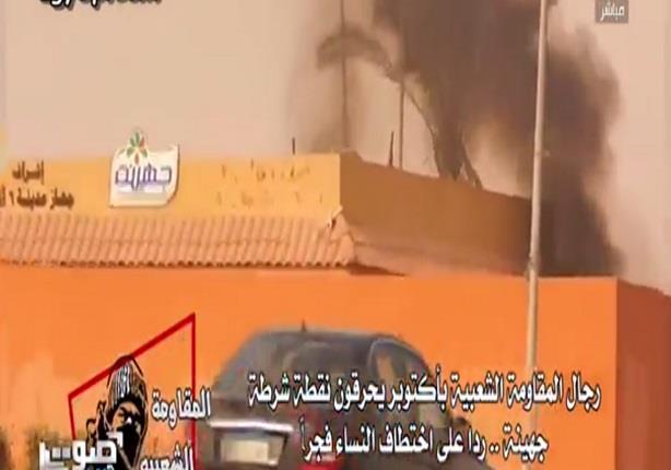 حركة المقاومة الشعبية تبث فيديو لحرق نقطة شرطة جهينة بـ6اكتوبر
