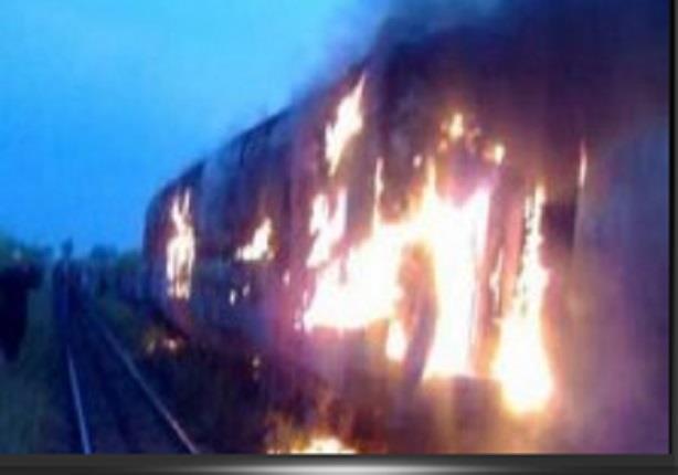 حريق فى عربة بقطار فى شبين الكوم بالمنوفية والمحافظ يتهم الاخوان