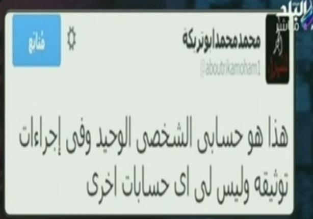أحمد موسى يصحح ما ذكر على حساب محمد أبوتريكة على تويتر بشأن 25 يناير