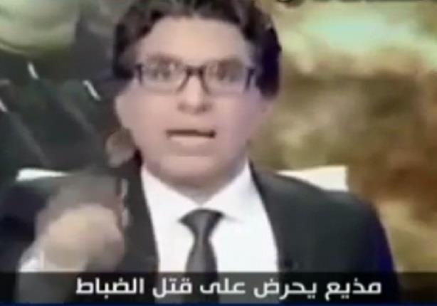 تامر امين :مذيع على الهواء يحرض على قتل الضباط المصريين