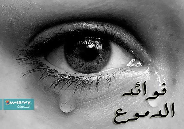 ما أعظم نعمة الدموع