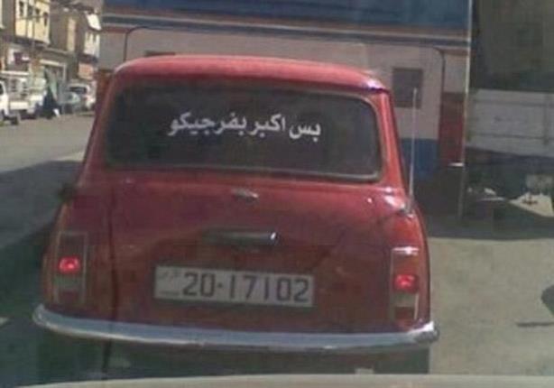 بالصور.. أطرف ما يكتبه السائقون على سياراتهم!