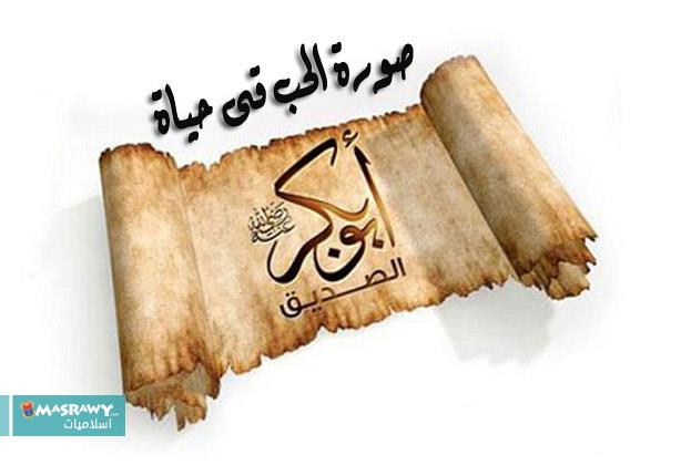 مشاهد من حب أبو بكر الصديق للنبي