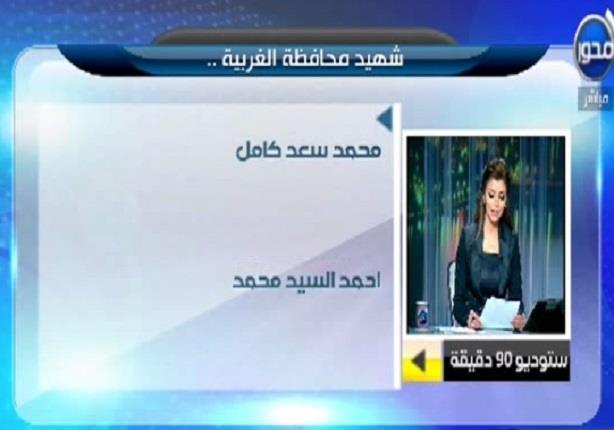 شاهد أسماء الشهداء من الشرطة والمدنين وكفر الشيخ