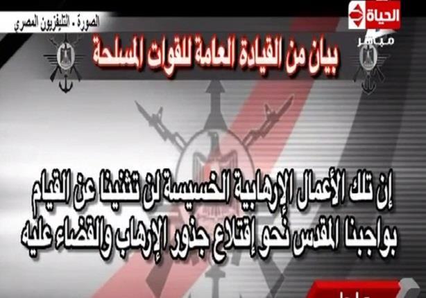 بيان المجلس الاعلى للقوات المسلحة يتعهد باقتلاع جذور الارهاب واستكمال خارطة المستقبل