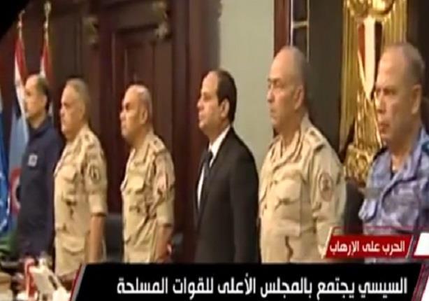 السيسى يجتمع بالمجلس الاعلى للقوات المسلحة