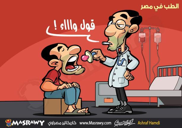 الطب في مصر