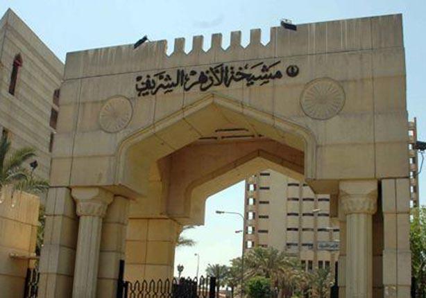 الأزهر يعرب عن ارتياحه بعد تكذيب شائعة استهداف فرنسا لمدرسة عراقية