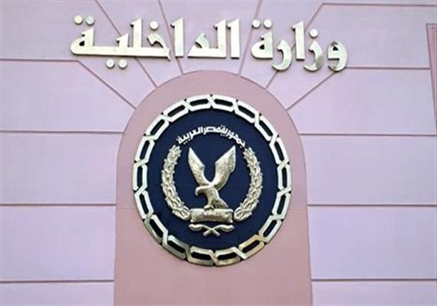الداخلية: القبض علي ٢٥ من أنصار الإخوان خططوا لاستهداف قوات الجيش والشرطة
