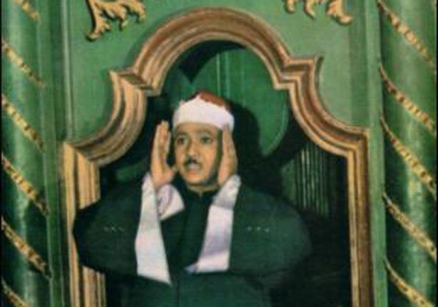 بالصور: فى ذكرى وفاة الشيخ عبدالباسط.. صاحب الحنجرة الذهبية