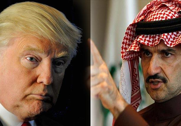 الوليد بن طلال لترامب : انت عار علي أمريكا