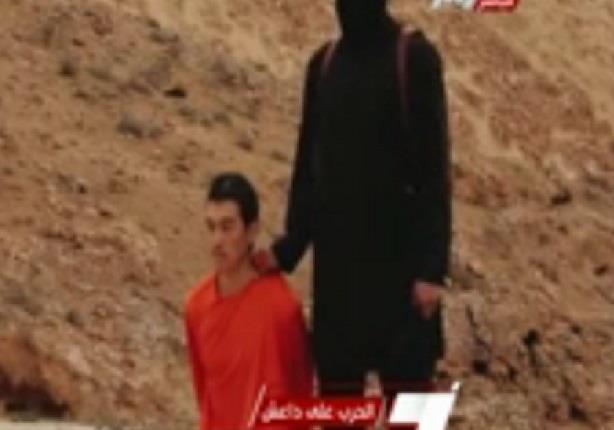 تنظيم داعش يبث مقطع فيديو لذبح الرهينة الياباني الثاني