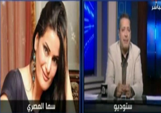 ماذا قال تامر امين عن الابراشي بعد استضافته لسما المصري?