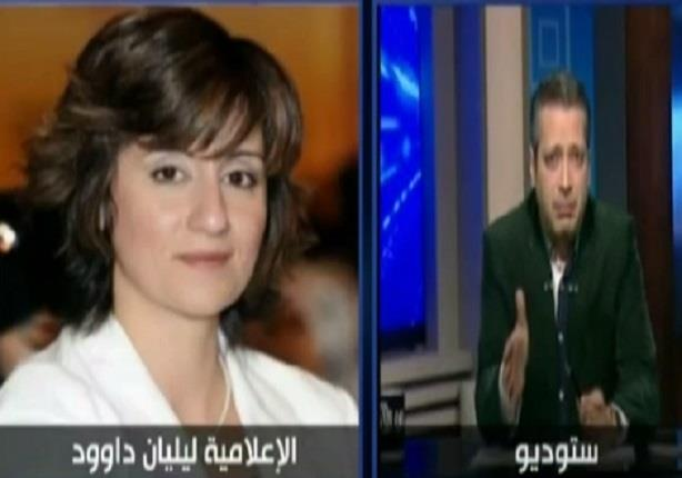 """تامر امين يوضح سبب الهجوم على الاعلامية """"ليليان داوود""""على الهواء"""