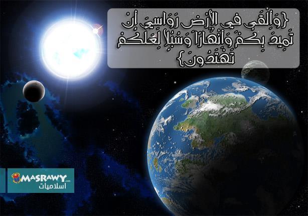 رسالة من رسول الله للبشرية بمراحل خلق الأرض