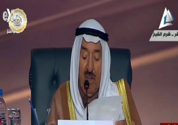 كلمة أمير دولة الكويت في بدء فاعليات القمة العربية