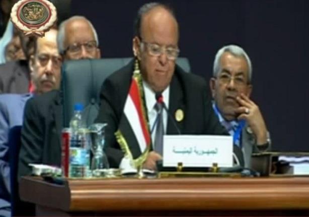 كلمة الرئيس اليمني عبدربه منصور هادي خلال أفتتاح القمة العربية الـ 26