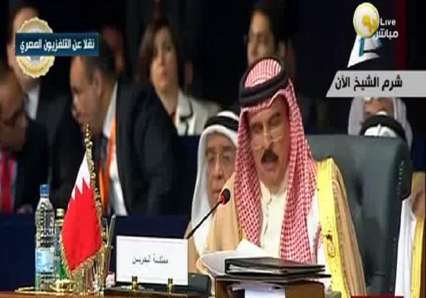 كلمة ملك البحرين حمد بن عيسى آل خليفة خلال افتتاح القمة العربية