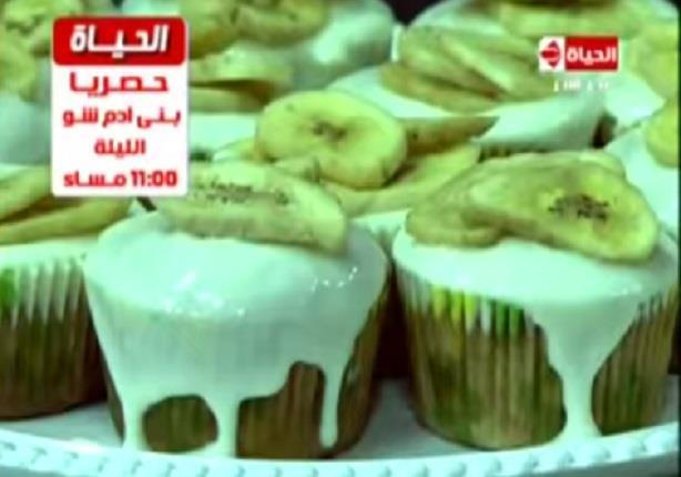 - مافن الموز بكريمة العسل- خبز التورتيلا المكسيكى - الفاهيتا -الشيف آية حسني