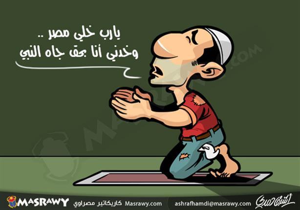 يارب خلي مصر