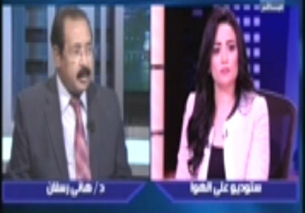 هاني رسلان: الخلاف بين مصر وأثيوبيا لم يحل تماما