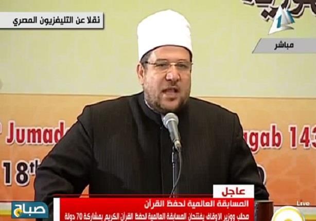 كلمة وزير الأوقاف في افتتاح المسابقة العالمية لحفظ القرآن الكريم
