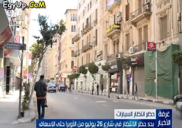بدء حظر إنتظار السيارات في شارع 26 يوليو من الأوبرا وحتى الإسعاف