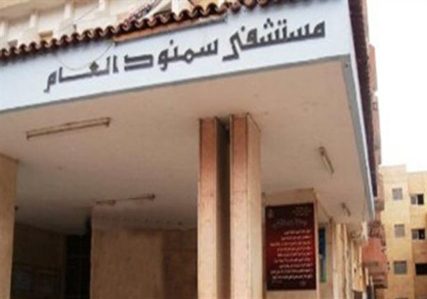 إحالة 70 شخصًا من العاملين بمستشفى سمنود بالغربية للتحقيق