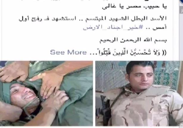 أحمد الشاعر يعرض صورة رائعة لشهيد القوات المسلحة هو يبتسم