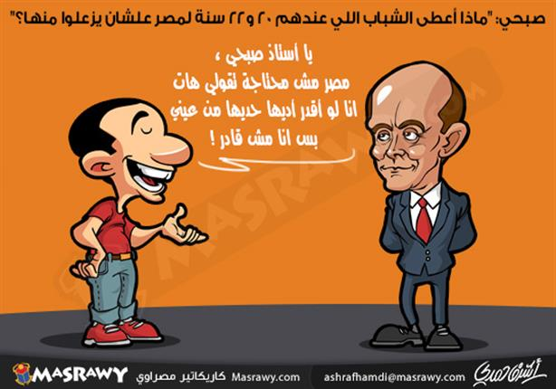 ماذا أعطى الشباب لمصر