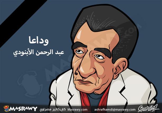 وداعا عبد الرحمن الأبنودي