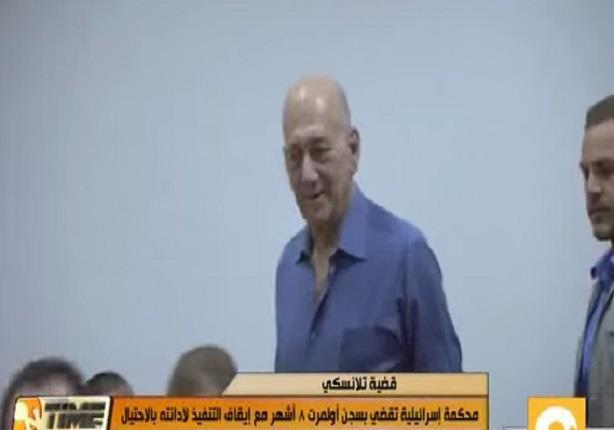 محكمة إسرائيلية تقضي بسجن أولمرت 8 أشهر مع إيقاف التنفيذ لادانته بالاحتيال