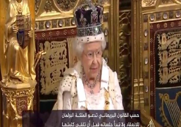 ملكة بريطانيا تلقي كلمة أفتتاح البرلمان