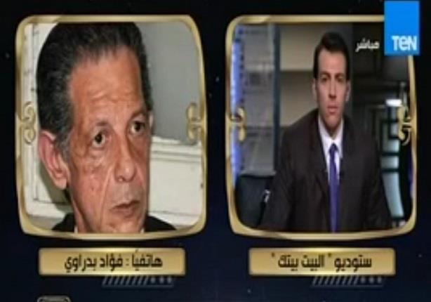 """فؤاد بدراوي عضو الهيئة العليا لحزب الوفد يغلق الهاتف على الهواء بـ""""البيت بيتك"""""""