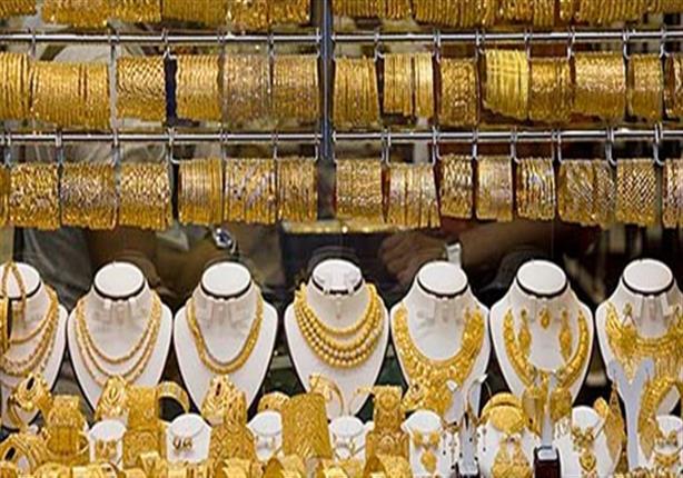 ننشر أسعار الذهب اليوم بمصر بعد ارتفاعها من أدنى مستوى في أسبوعين عالميا