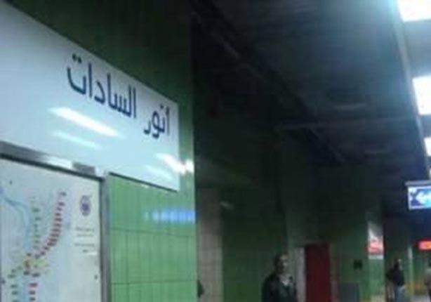 إغلاق محطة مترو السادات لدواعٍ أمنية