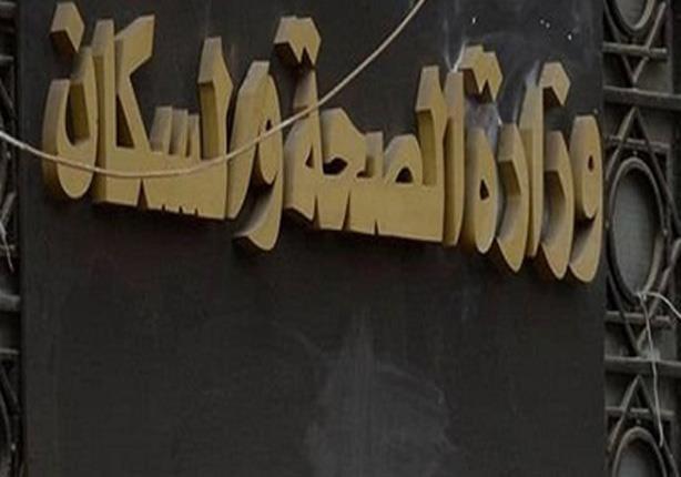 """""""الصحة"""" تعلن حصيلة القتلى والمصابين في الذكري الثانية للثورة"""