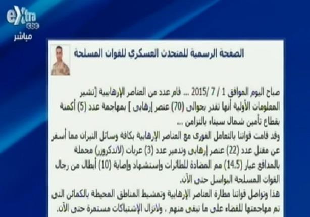 شاهد بيان المتحدث العسكري عقب مهاجمة أكمنة شمال سيناء