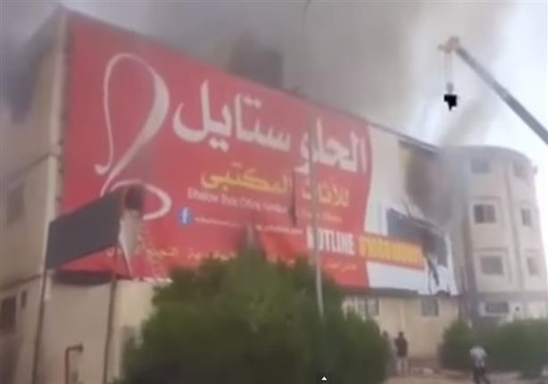 اللقطات الأولى للحريق المدمر بمصنع الأثاث بالعبور