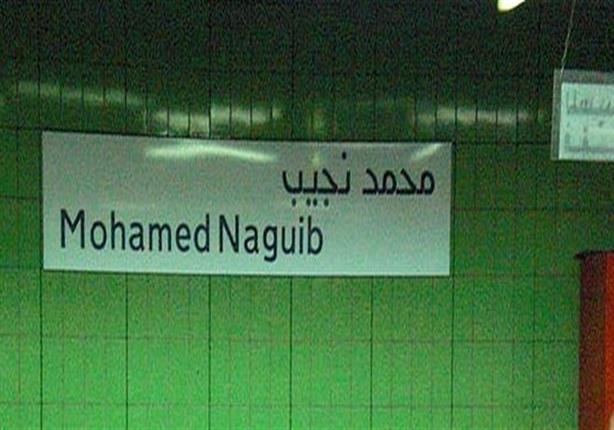 دخان كثيف داخل محطة مترو محمد نجيب يثير ذعر الركاب